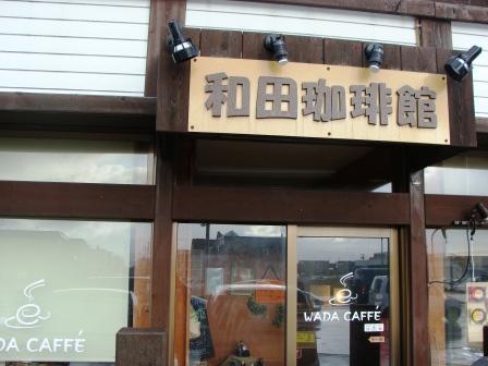 和田珈琲館
