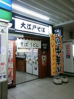 大江戸そば 小岩店