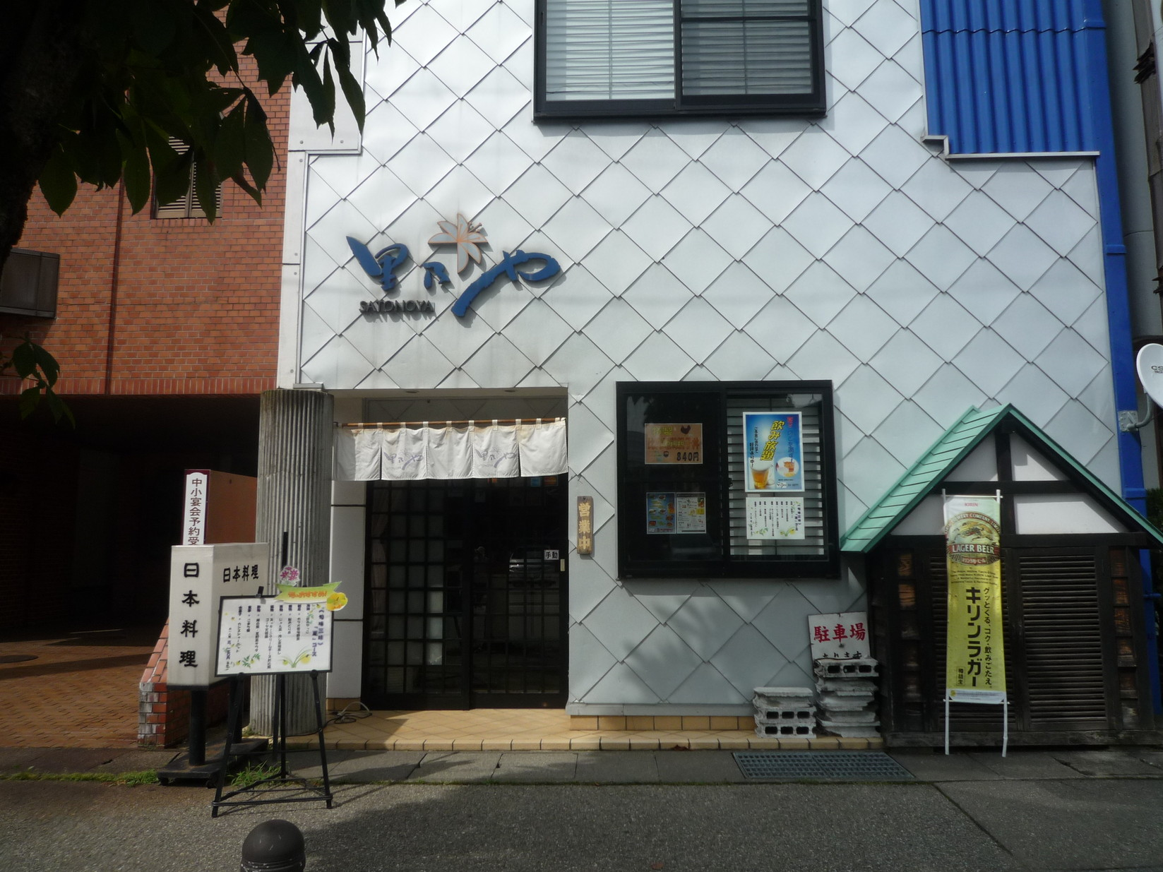日本料理里乃や 前郷店