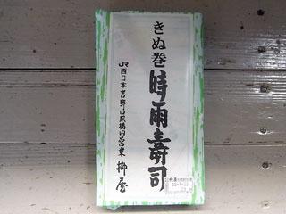 柳屋 吉野口駅