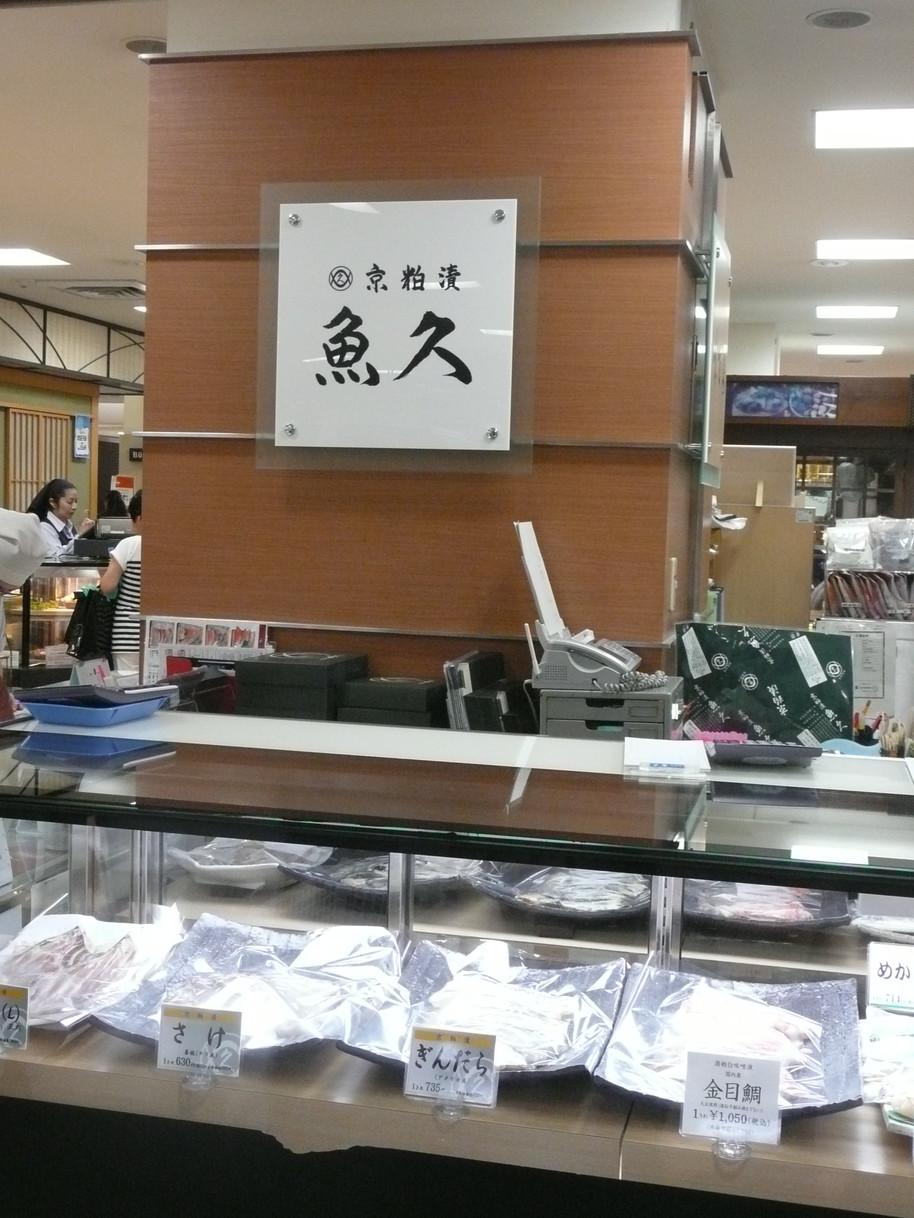 魚久 玉川高島屋店