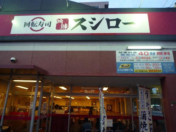 スシロー 東淀川2号店