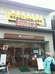 珈琲館 安芸の宮島店