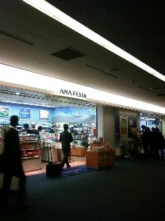 ANAフェスタ 羽田66番ゲートギフト店