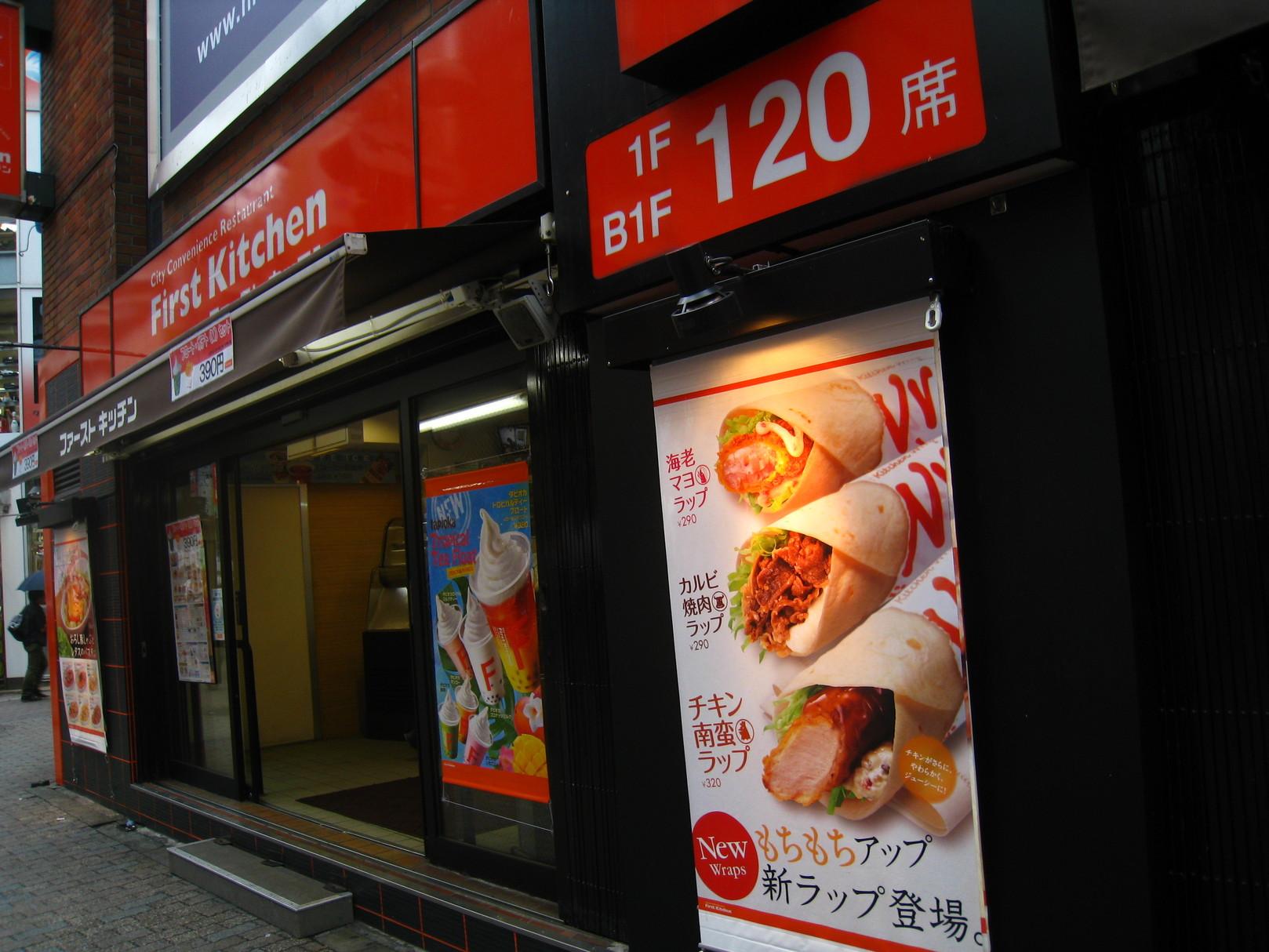 ファーストキッチン 渋谷センター街店