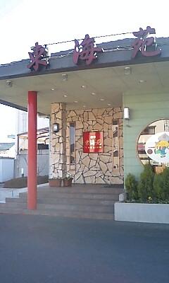 東海苑 舘林店