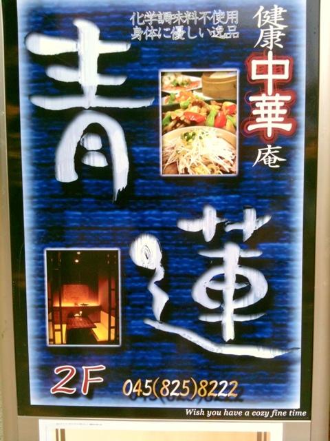 健康中華庵 青蓮 東戸塚店