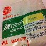 パン職人 ふたばや - 料理写真: