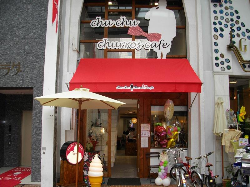 チュチュチュロスカフェ 東新町本店