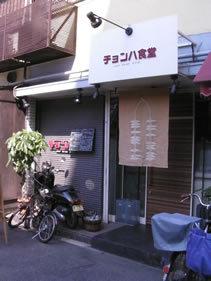 チョンハ食堂 福島店