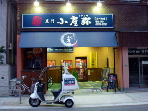 こがらや 阿倍野店