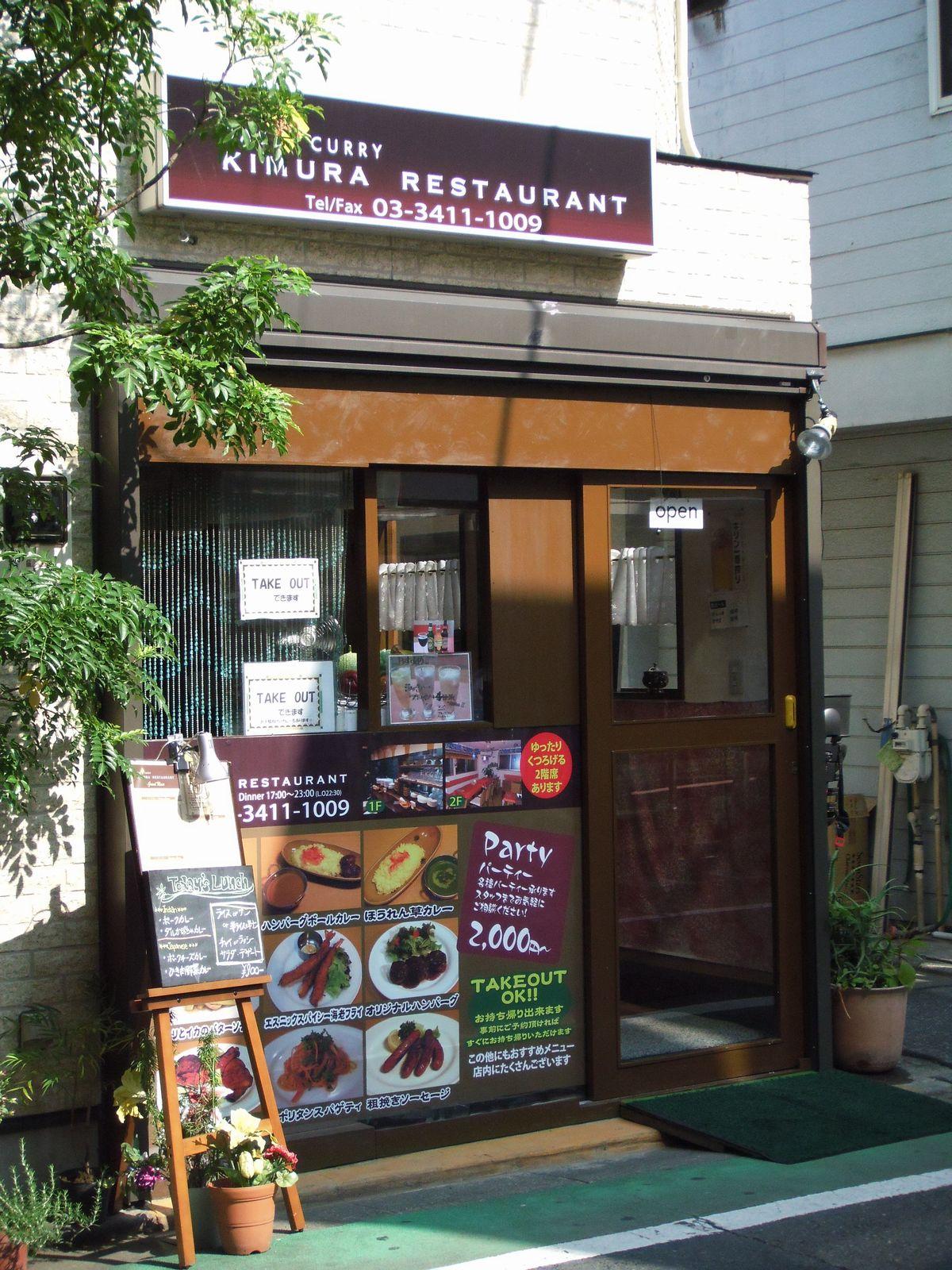 キムラ レストラン