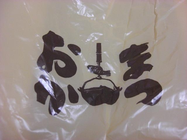 お惣菜のまつおか 阪神百貨店