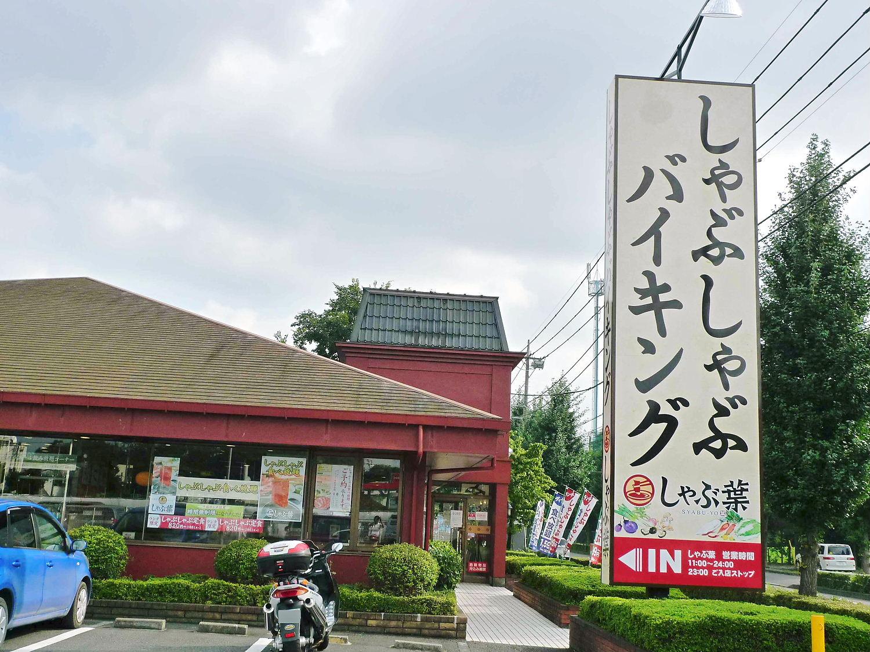 しゃぶ葉 昭島店