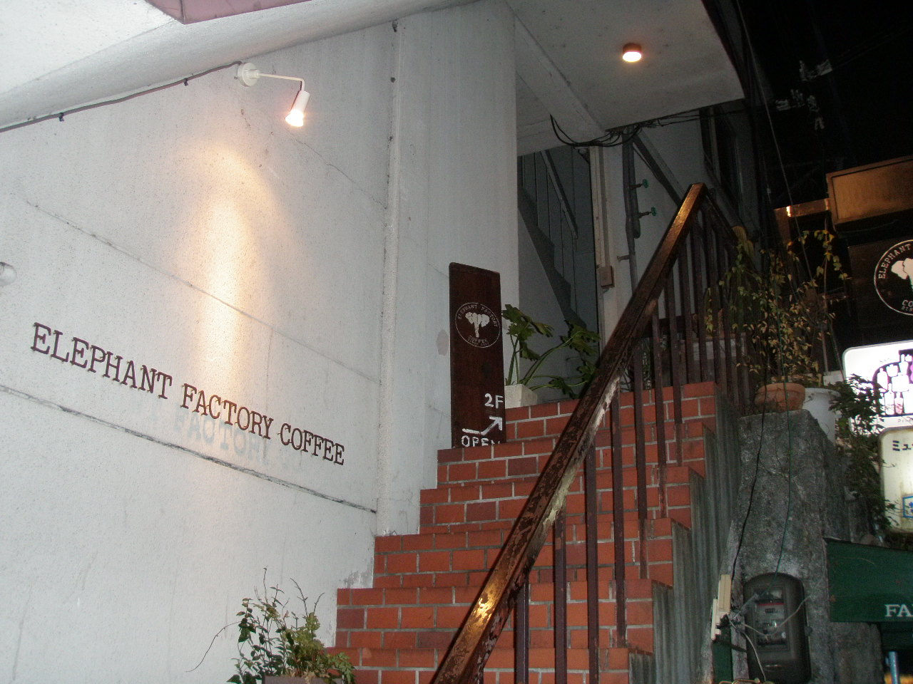 ELEPHANT FACTORY COFFEE