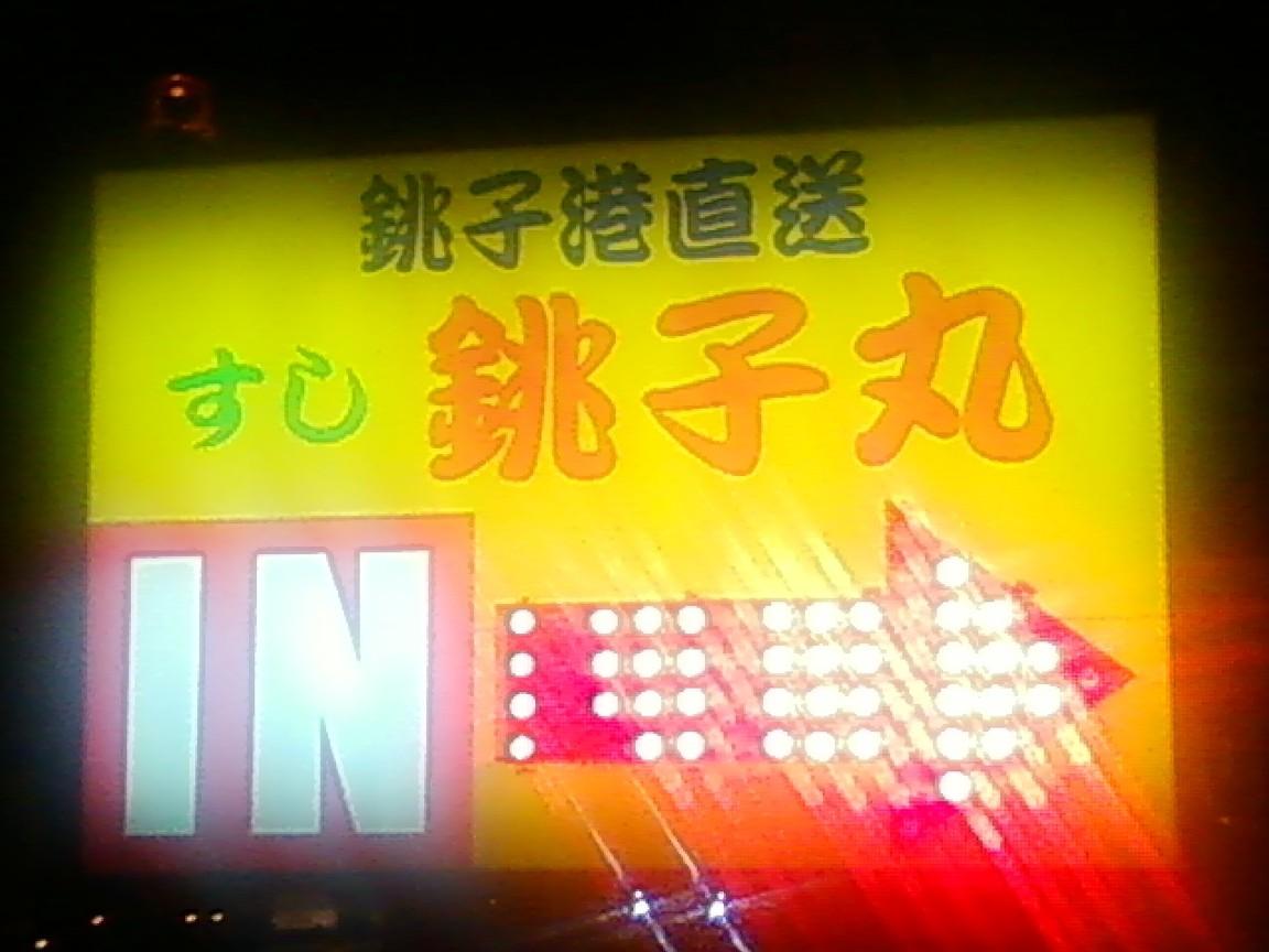 すし 銚子丸 花小金井店