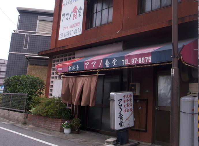 アマノ食堂