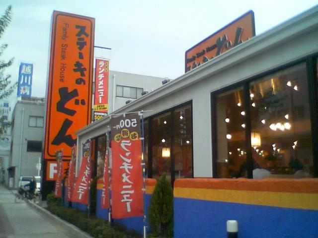 ステーキのどん 西田辺店