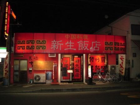 新生飯店 天川店