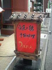 旬鮮酒場 Dank
