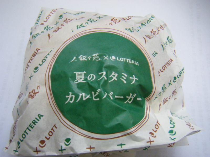 ロッテリア じゃんぼ香芝店