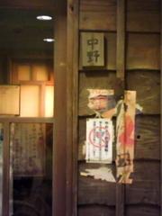 ぼちぼち 大船駅前店