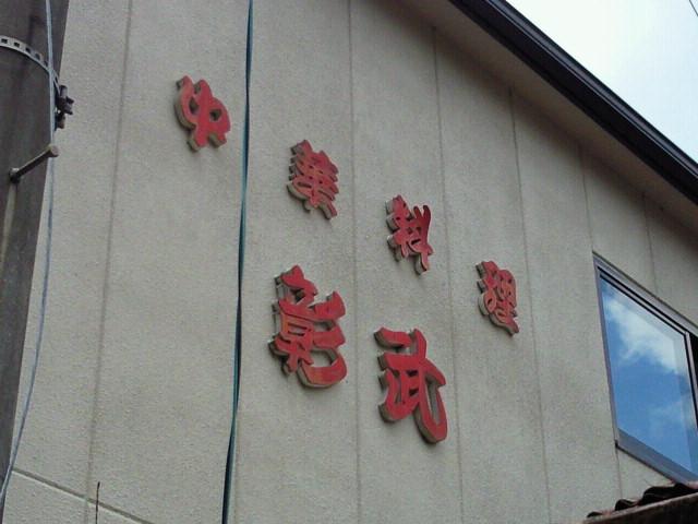 中華料理 彰武