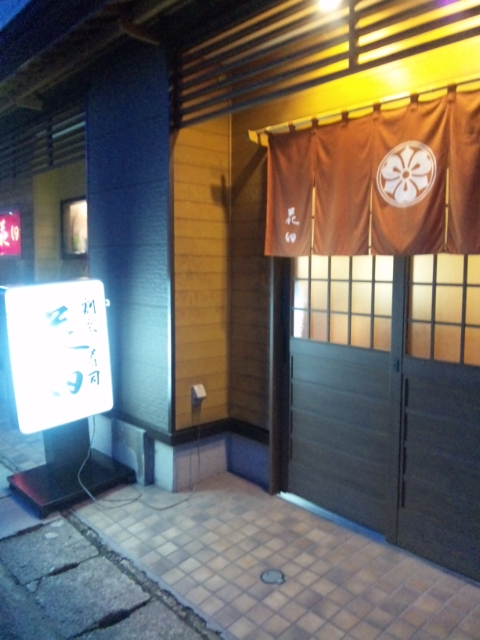 花田 泉町店