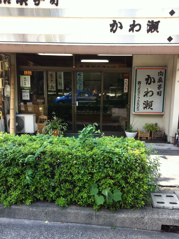 かわ瀬菓子舗