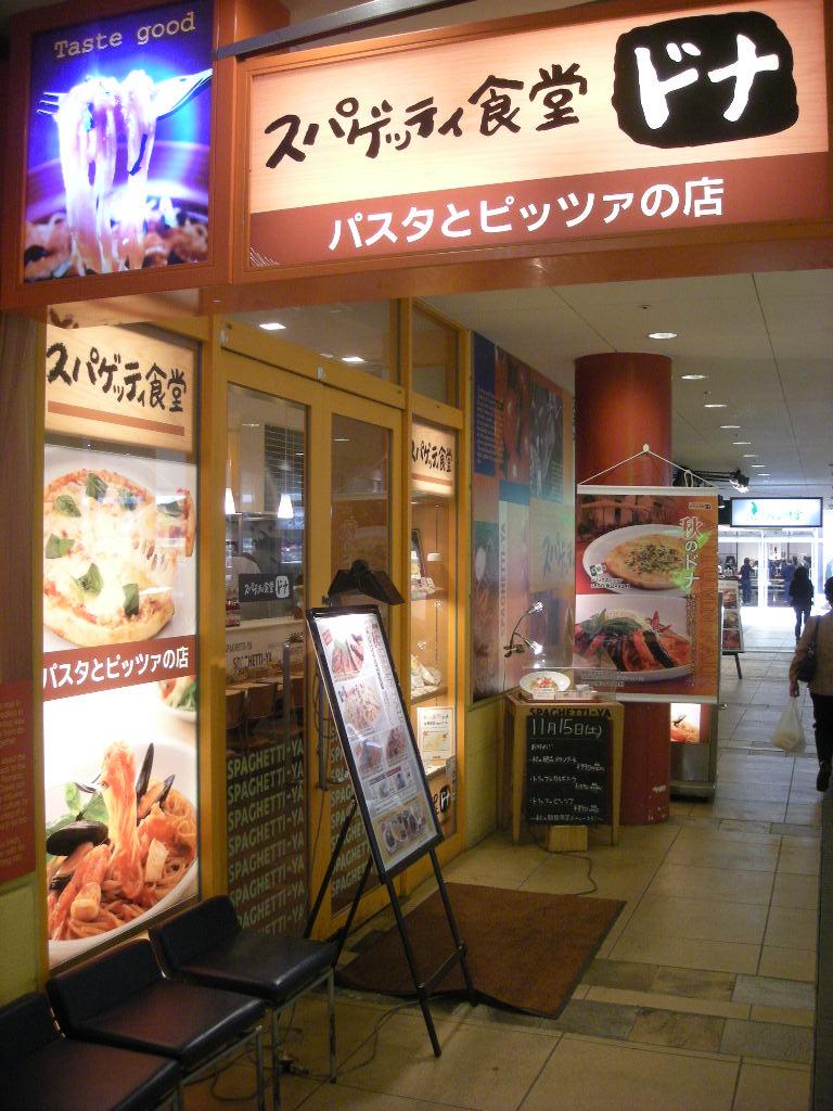 スパゲッティ食堂ドナ 海老名店