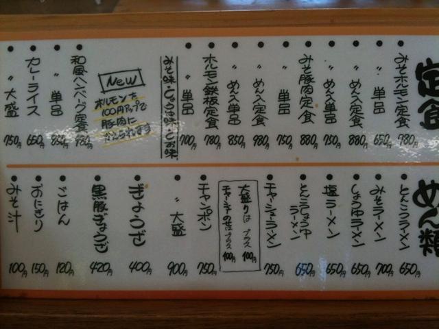 かつ太郎食堂