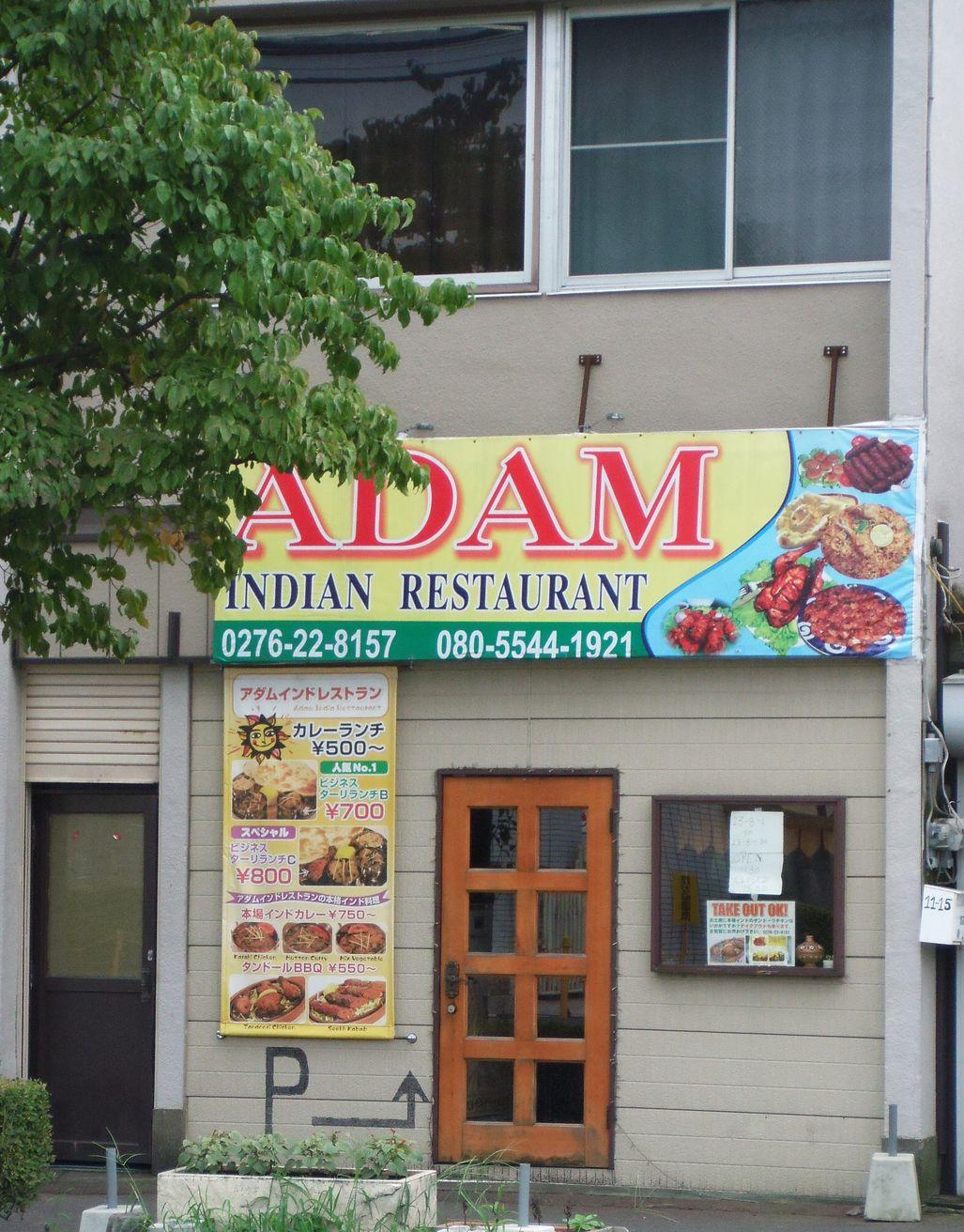 アダムインディアンレストラン