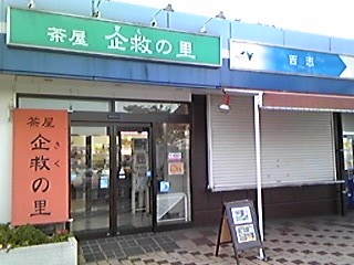 吉志パーキングエリア(上り線)スナックコーナー