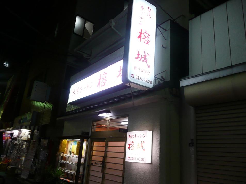 台湾キッチン榕城