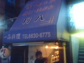 寿司処 利八