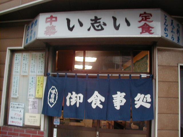い志い食堂