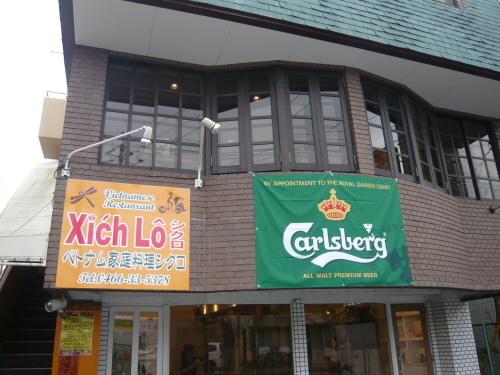 シクロ 本鵠沼店