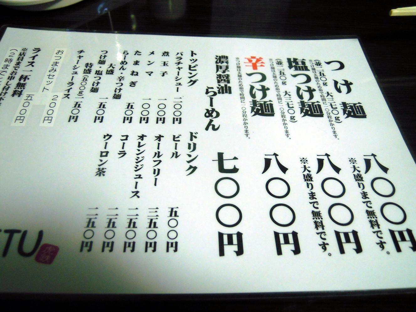 つけ麺 虎鉄
