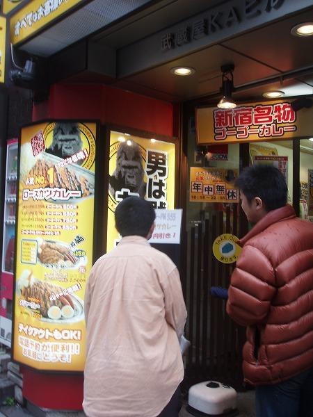 ゴーゴーカレー 西新宿店