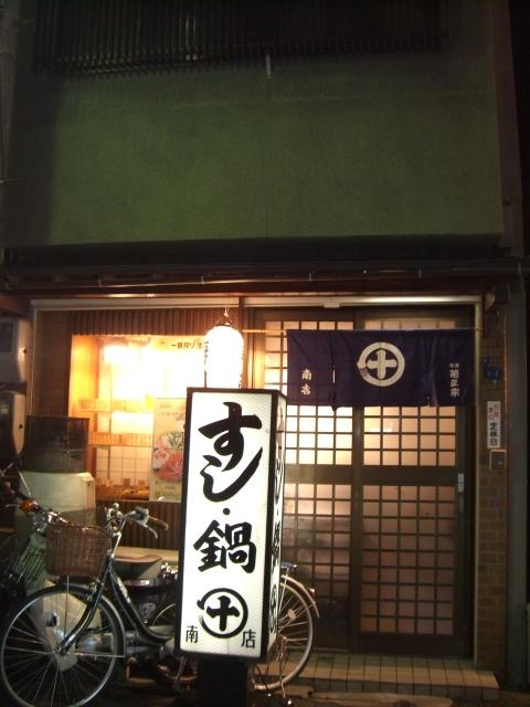 丸十寿司南店
