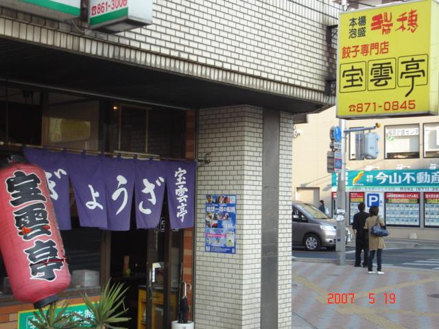 宝雲亭(七隈)