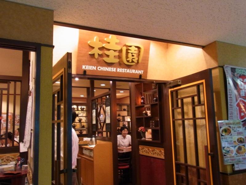 桂園 帝国劇場店