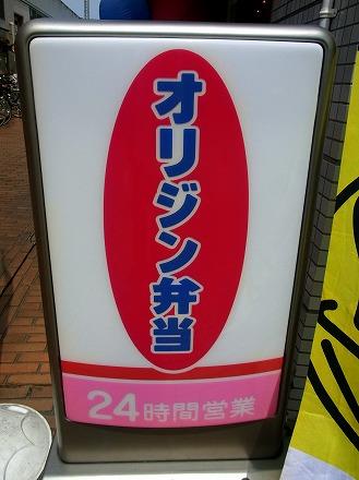 オリジン弁当 古川橋店