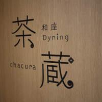 和座ダイニング 茶蔵 - 看板
