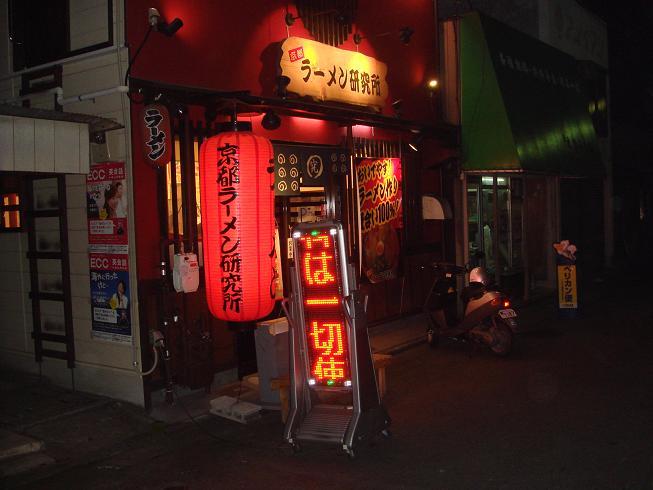 京都ラーメン研究所