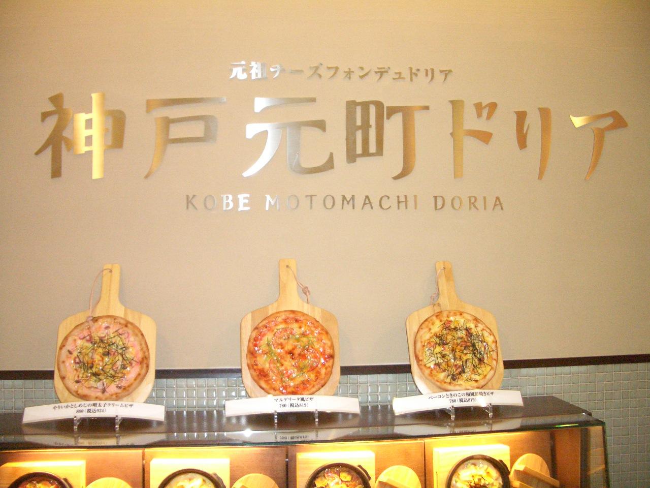 神戸元町ドリア デュオこうべ店
