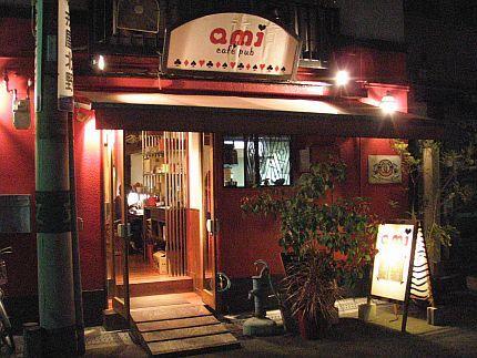 Cafe Pub Ami
