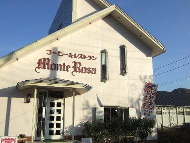 レストラン喫茶 モンテローザ