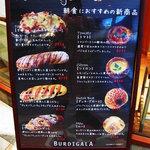 ワインバー&レストラン ブルディガラ - BOULANGERIE BURDIGALA:メニューボード