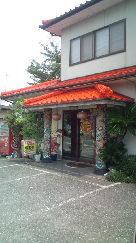 福寿宴中国料理店